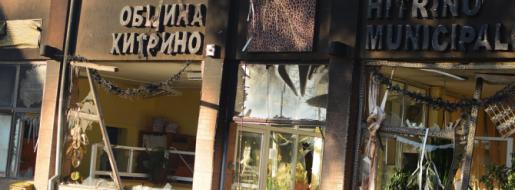 vijte-bankovata-smetka-za-dareniq-na-obshtina-hitrino-418365