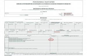 Декларация-за-имущество-и-интереси