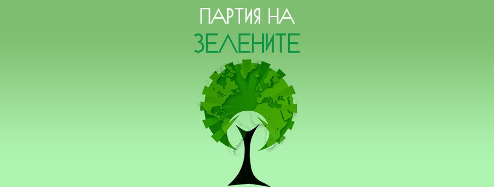История | Партия На Зелените